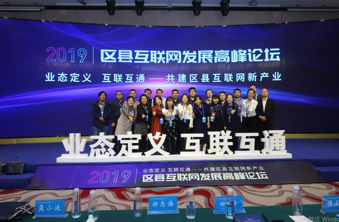 城市联盟线下互联网大会在河南信阳成功举办