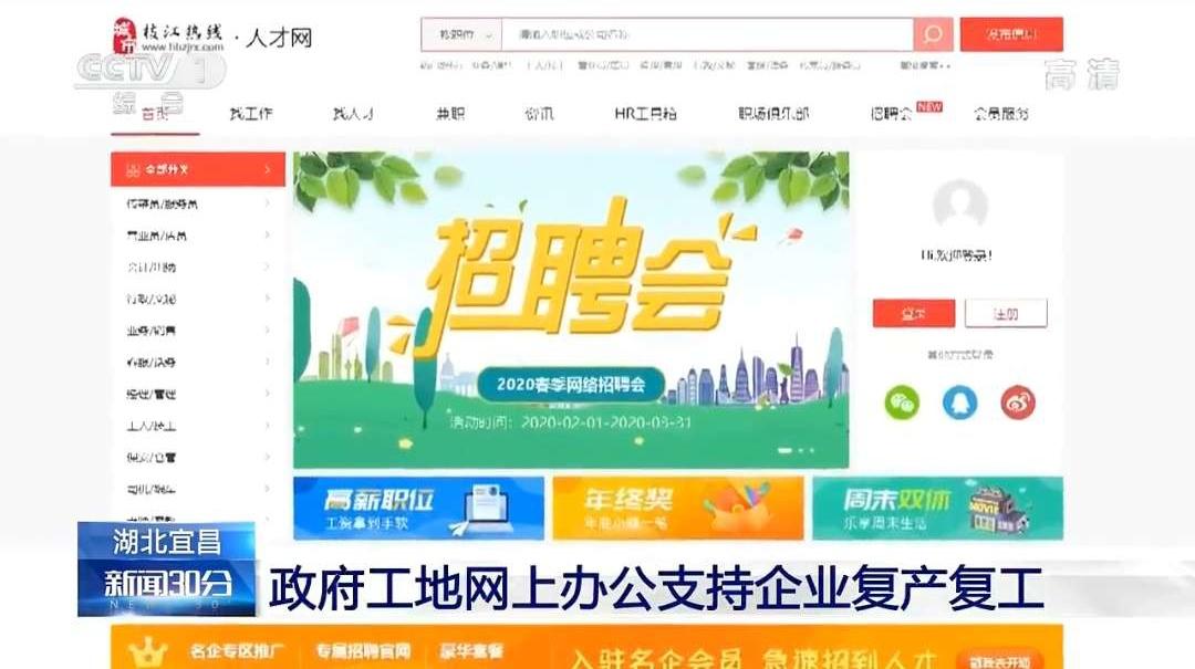 祝贺!枝江热线网亮相央视,助力企业复产复...