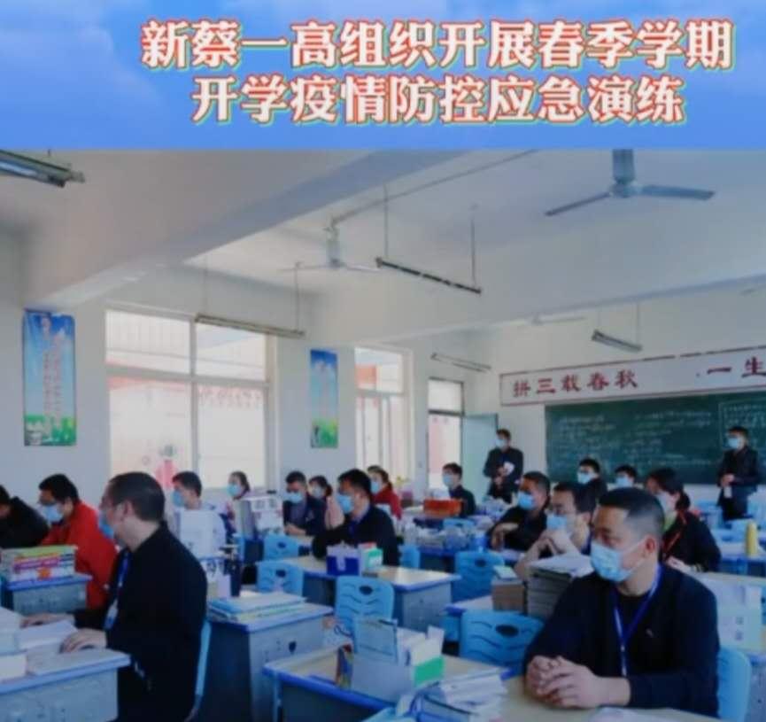 新蔡一高组织春季学期开学疫情防控应急演习