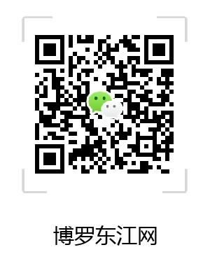 博罗东江网官方微信