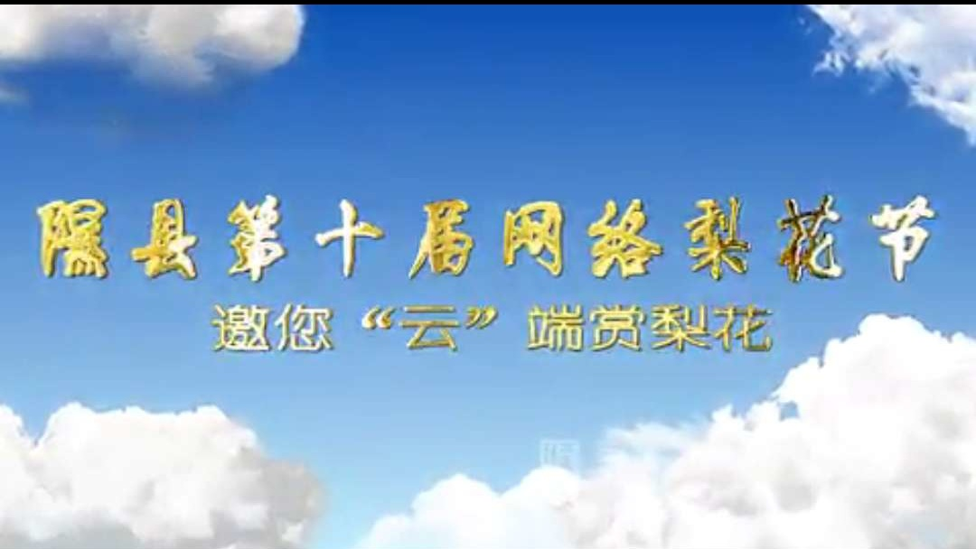 """春意""""""""隰""""""""来暨隰县第十届梨花节"""