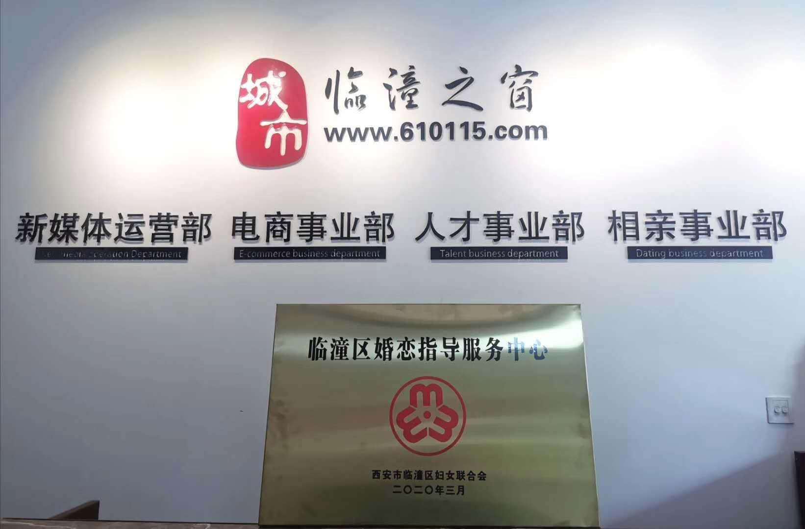 妇联评临潼之窗相亲部为临潼区婚恋指导服务...