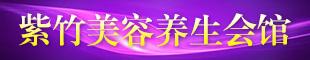 九台紫竹美容养生会馆