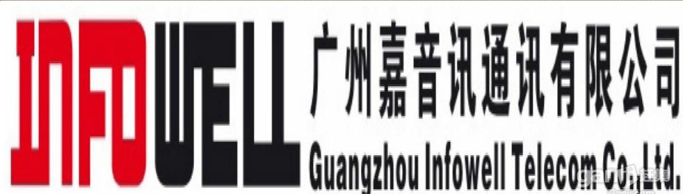 广州嘉音讯通讯有限公司