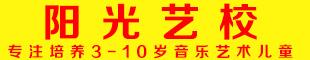 龙8国际阳光艺术学校