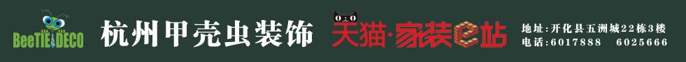 杭州甲壳虫装饰工程有限公司开化分公司