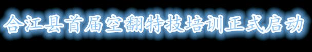 合江首届空翻培训正式启动