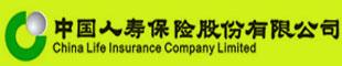 中国人寿保险股份有限公司凌源支公司