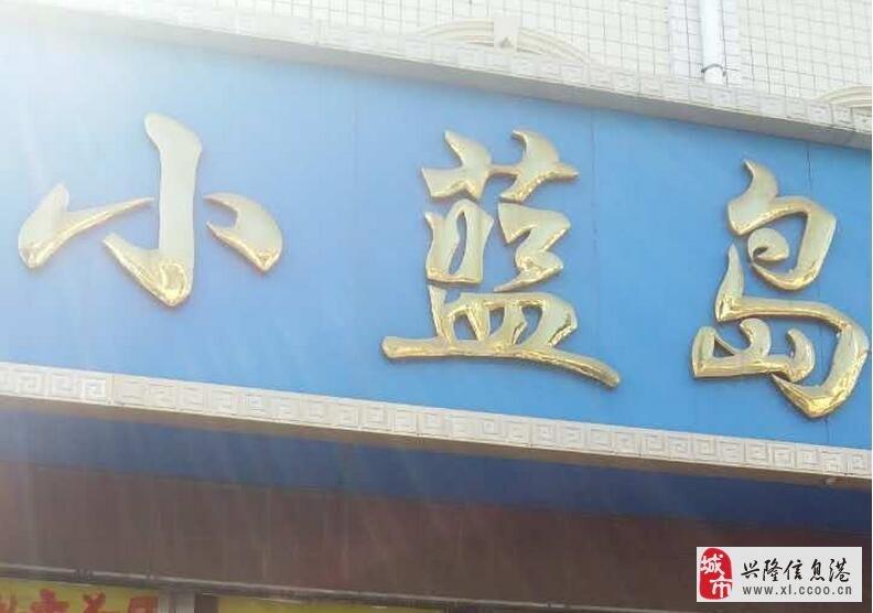 兴隆县小蓝岛商城