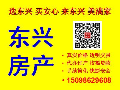 Z-977,招远酒厂泉鑫花园出售
