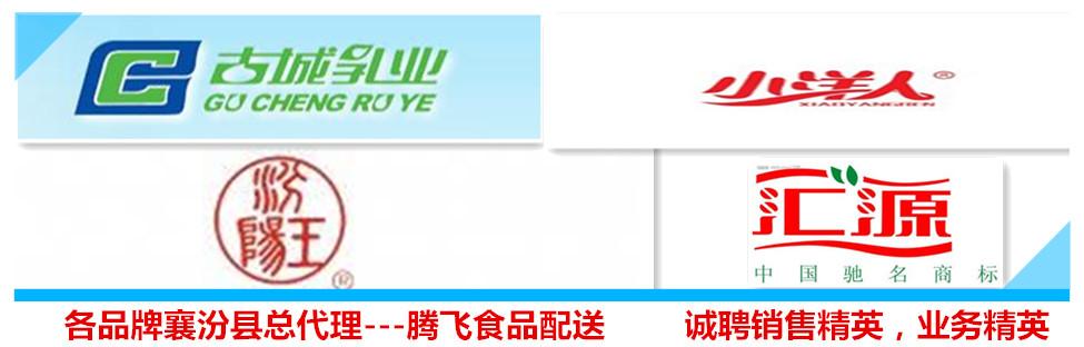 襄汾县腾飞食品配送