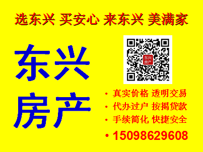 D-1034招远金晖丽水苑出售,复式7楼8楼带车库