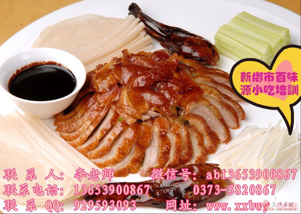 手把手教你制作香酥鸭北京烤鸭制作步骤手撕板鸭怎么加