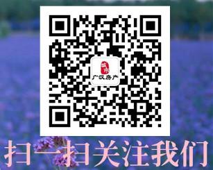 广汉房产微信