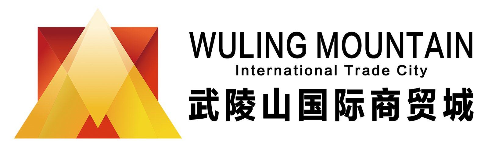 重庆威尼斯人平台武陵山商贸城管理有限威尼斯人注册