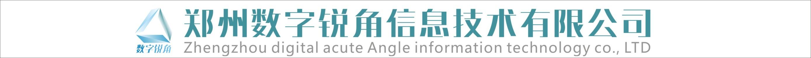 郑州数字锐角信息技术有限公司