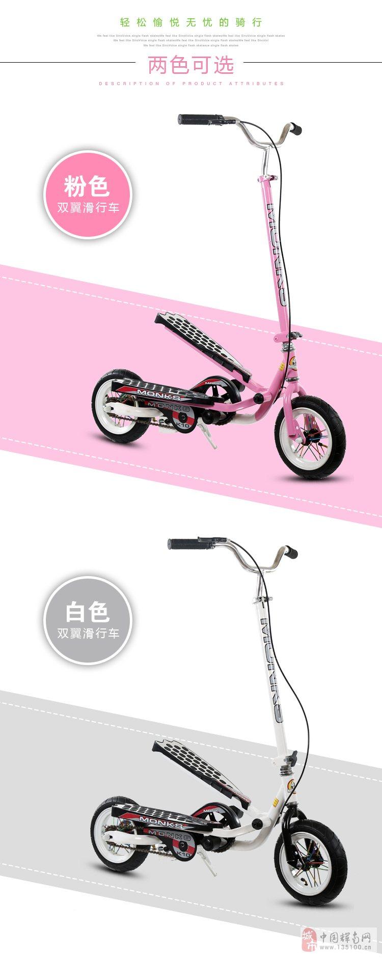 卖双翼脚踏车9成新