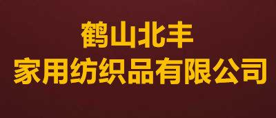 鹤山北丰家用纺织品有限公司