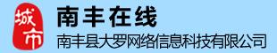 南丰县大罗网络信息科技有限公司