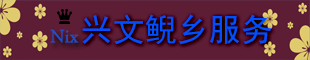 兴文县鲵乡服务有限公司