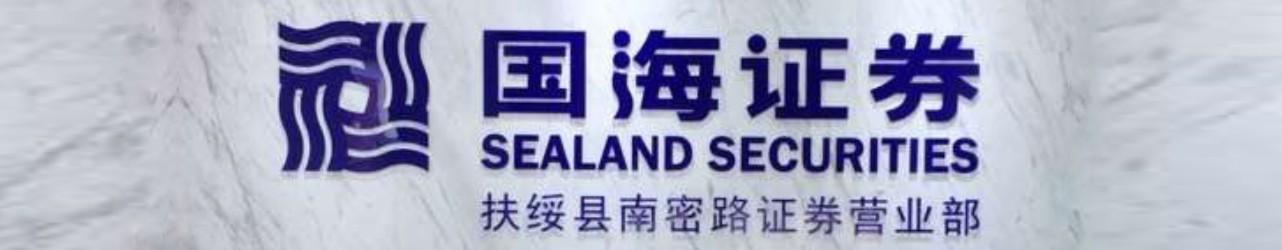 国海证券股份有限公司崇左扶绥县南密路证券营业部