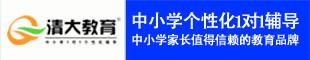 北京清大教育集团潢川分校春申校区