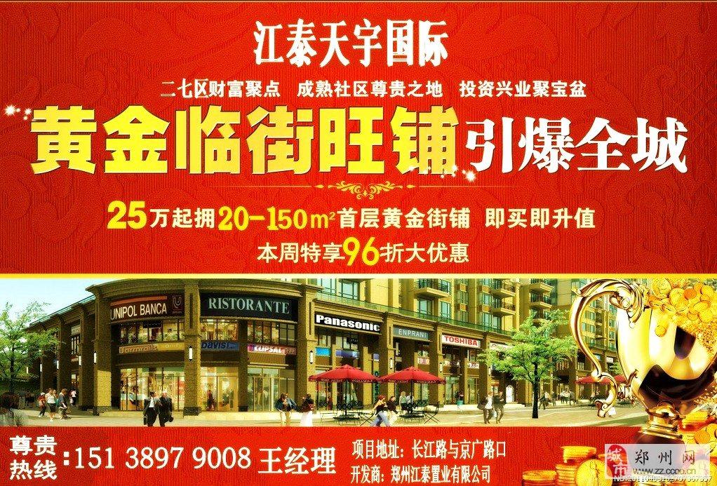 江泰天宇国际30-200m2产权旺铺,火爆热销中