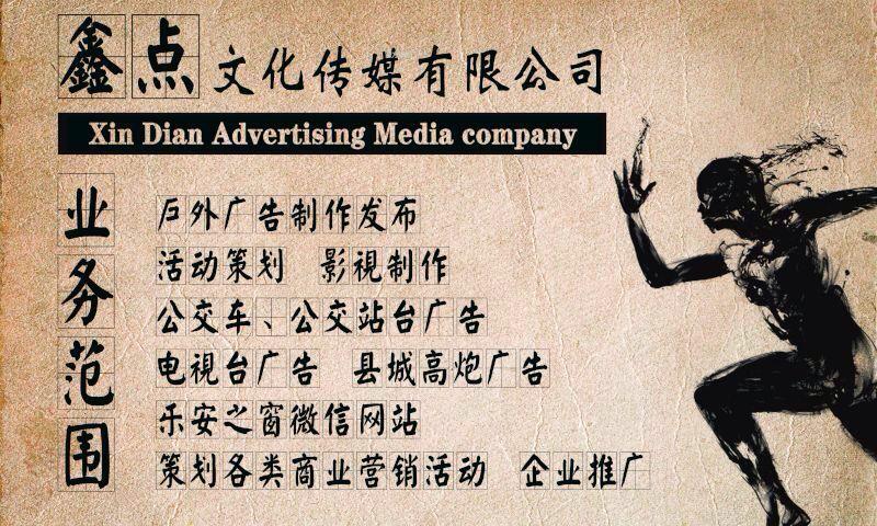 江西鑫点文化传媒有限公司