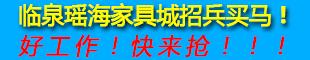 临泉瑶海家具城