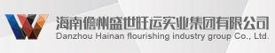海南儋州盛世旺运实业集团有限公司