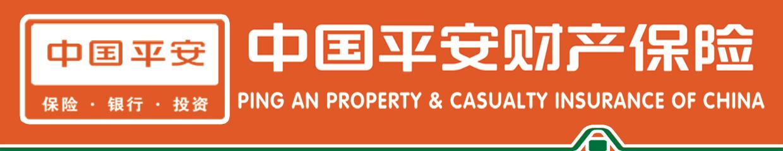 中国平安财产保险