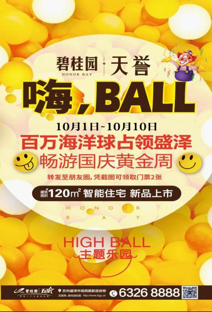 盛泽碧桂园!BALL……百万海洋球即将占领盛泽……