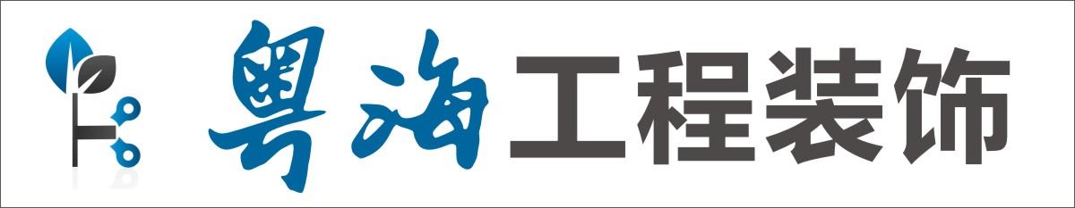 郑州粤海装饰设计工程有限公司