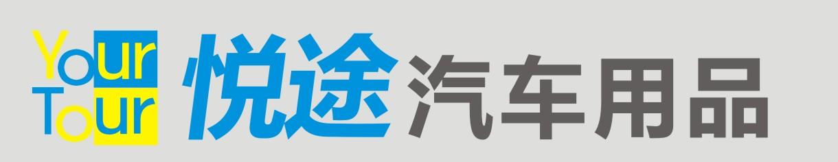 郑州悦途汽车用品有限公司