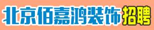 北京佰嘉���b�