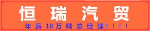 新宁县恒瑞汽车销售有限公司