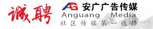 南通安广广告传媒有限公司