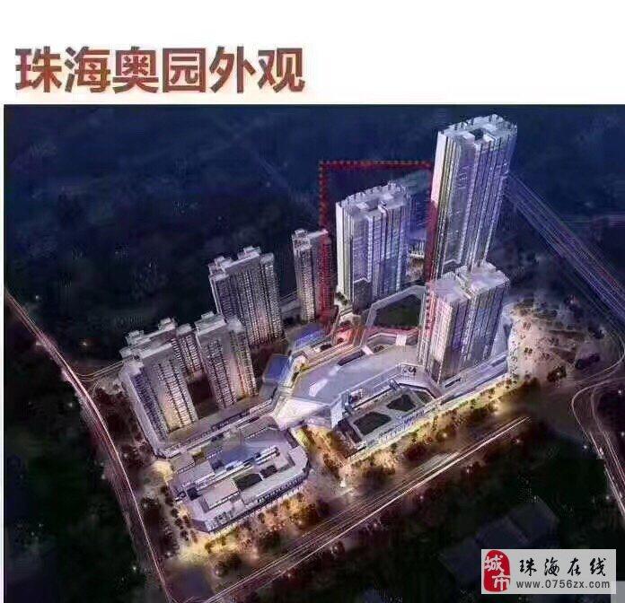 【家缘】奥园广场凤凰台,新香洲标的建筑首付5成soho