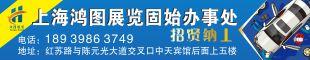 上海���D展�[策��有限公司