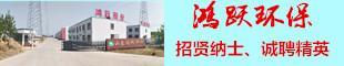 山东鸿跃环保科技股份有限公司