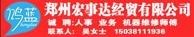 �州宏事�_��Q有限公司