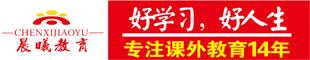 合江晨曦文化培训学校