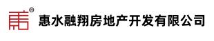 惠水融翔房地产开发有限公司