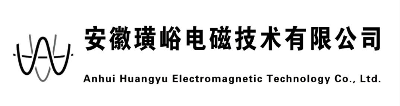 安徽璜峪�磁技�g有限公司