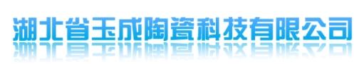 湖北玉成陶瓷科技有限公司