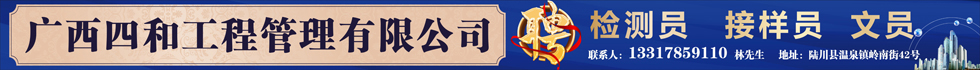 广西四和工程管理有限公司
