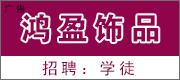 皇冠足球hg7088|免费注册市鸿盈饰品配件厂