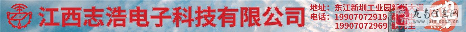 江西志浩�子科技有限公司