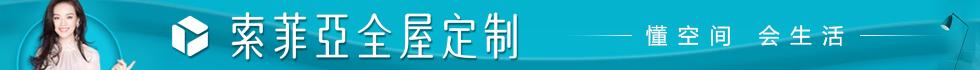 杞县索菲亚家居股份有限公司