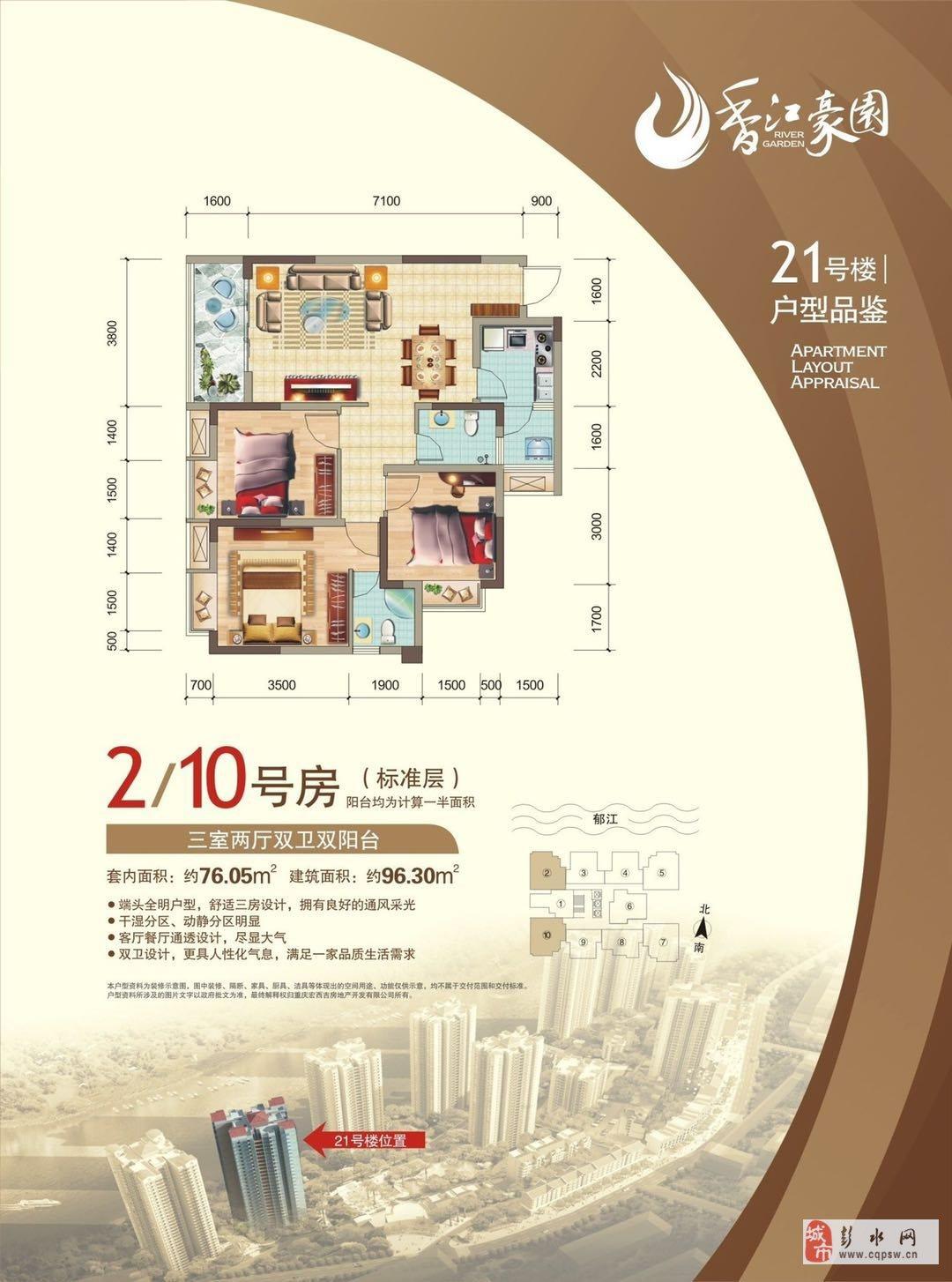 急售,香江豪园3室2厅2卫38万元工程抵款房